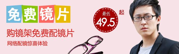 买眼镜架免费赠送树脂镜片